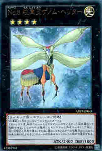 No.8 紋章王ゲノム・ヘリター  UR [ABYR-JP045]