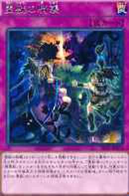 霊獣の騎襲 R [SECE-JP074]