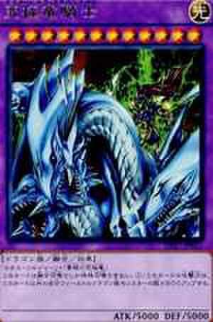 究極竜騎士 R [DP17-JP011]