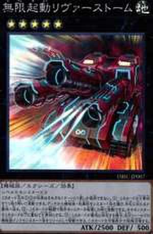 無限起動リヴァーストーム SR [DBIC-JP007]
