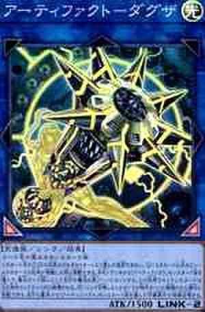 アーティファクト-ダグザ SR [LVP3-JP061]【特価品C】