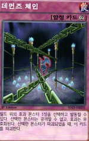 デモンズ・チェーン 韓国 N [SD25-KR]