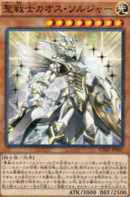 聖戦士カオス・ソルジャー MR [WJMP-JP025]