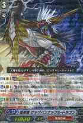喧嘩屋 ビッグバンナックル・ドラゴン RRR [BT16]