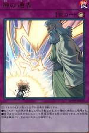 神の通告 UR [RC02-JP050]