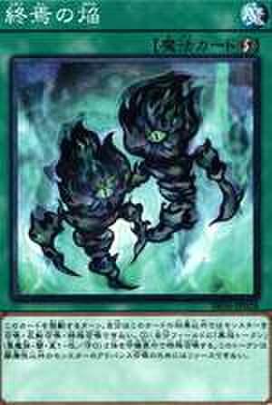 終焉の焔 N [SR06-JP028]