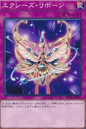 エクシーズ・リボーン SR [ORCS-JP076]