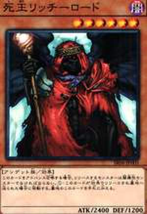 死王リッチーロード N [SR06-JP005]