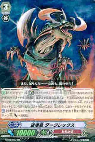 破壊竜 ダークレックス RR [BT08]
