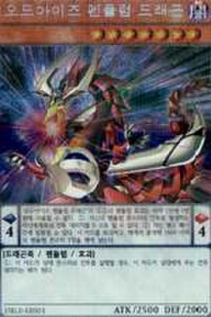 オッドアイズ・ペンデュラム・ドラゴン 韓国EX-SCR [DBLE-KRS01]