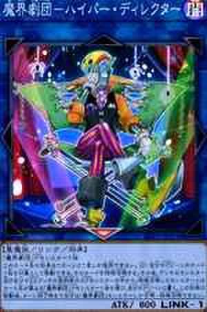 魔界劇団-ハイパー・ディレクター SR [LVP3-JP076]【特価品C】