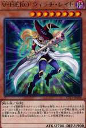 V・HERO ウィッチ・レイド R [CP17-JP030]