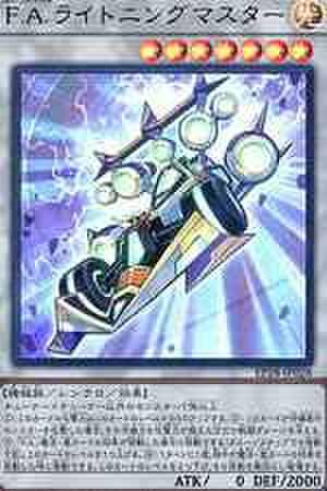 F.A.ライトニングマスター UR [EP18-JP028]