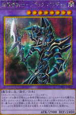 超魔導剣士-ブラック・パラディン GSR [GP16-JP007]