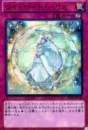 ライトロード・バリア UR [DS14]