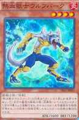 熱血獣士ウルフバーク SR [TRC1]