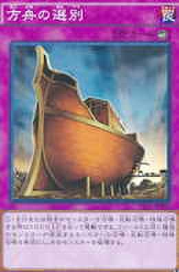 方舟の選別 SR [TRC1]