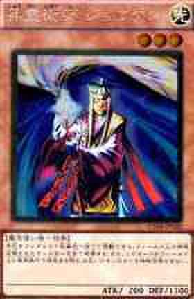 昇霊術師 ジョウゲン GR [GS04-JP002]