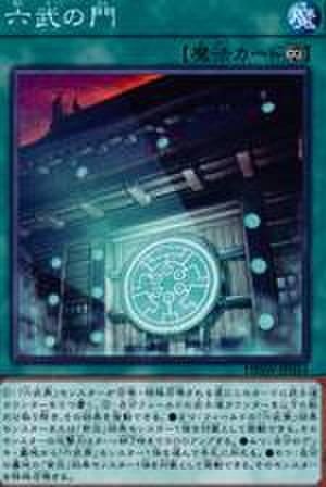 六武の門 N [DBSW-JP014]
