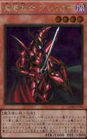 魔導戦士 ブレイカー GR [GS02]