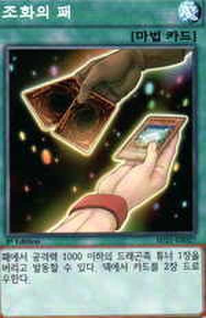 調和の宝札 韓国 N [SD25-KR]