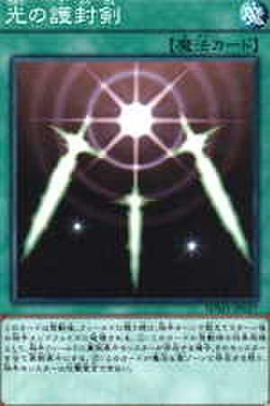 光の護封剣 N [SDMY-JP027]