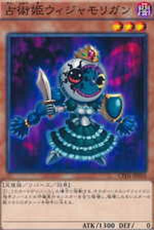 占術姫ウィジャモリガン N [CPD1]
