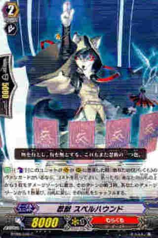 忍獣 スペルハウンド C [BT09]