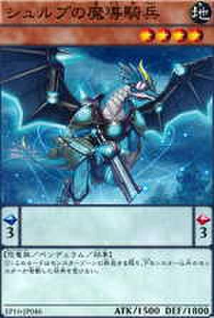 シュルブの魔導騎兵 N [EP16-JP046]