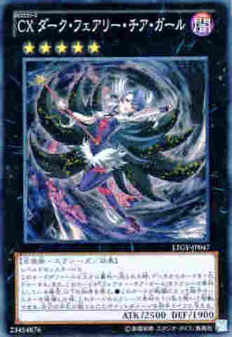 CXダーク・フェアリー・チア・ガール SR [LTGY]