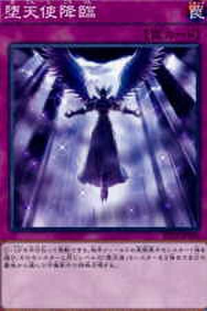 堕天使降臨 SCR [PP19-JP020]