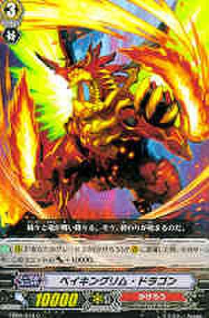 ベイキングリム・ドラゴン C [EB09]