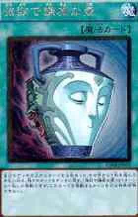 強欲で謙虚な壺 GR [GS04-JP015]