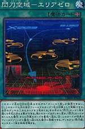 閃刀空域-エリアゼロ NP [DBDS-JP039]