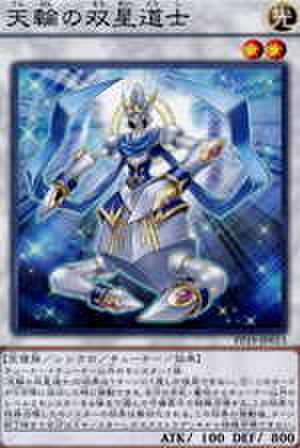 天輪の双星道士 SCR [PP19-JP015]