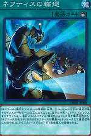 ネフティスの輪廻 N [DBHS-JP009]