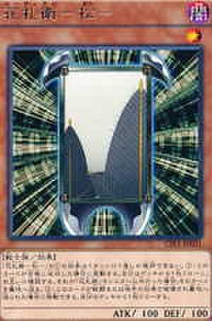 花札衛-松- R [CPF1-JP031]