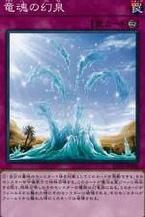 竜魂の幻泉 R [NECH-JP077]