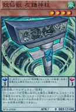 妖仙獣 左鎌神柱 SR [SPTR-JP006]