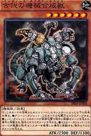 古代の機械合成獣 N [SR03-JP006]