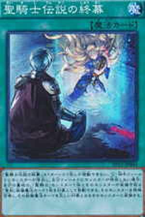 聖騎士伝説の終幕 SR [EP15]