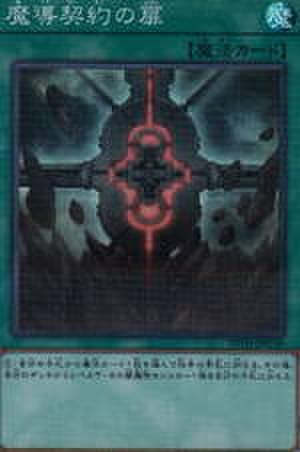 魔導契約の扉 SR [20TH-JPC36]