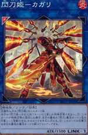 閃刀姫-カガリ PSE [PAC1-JP022・新規イラスト]