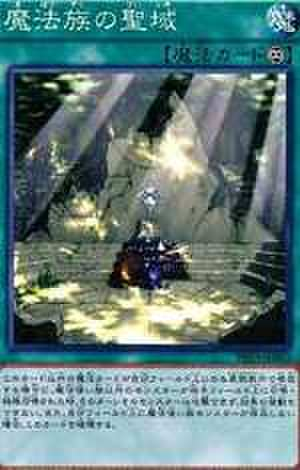 魔法族の聖域 NP [JF13-JPA10]