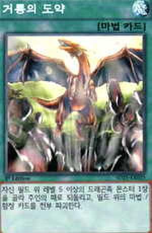 巨竜の羽ばたき 韓国 N [SD25-KR]