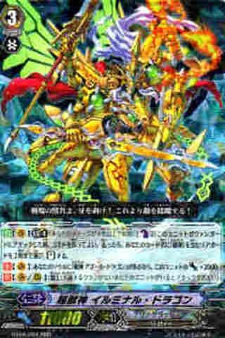 超獣神 イルミナル・ドラゴン RRR [BT09]