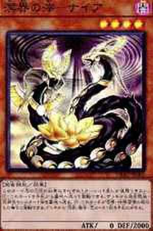溟界の滓-ナイア SR [DBAG-JP001]