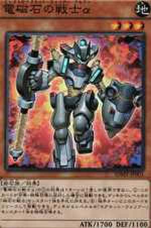 電磁石の戦士α SR [SDMY-JP001]