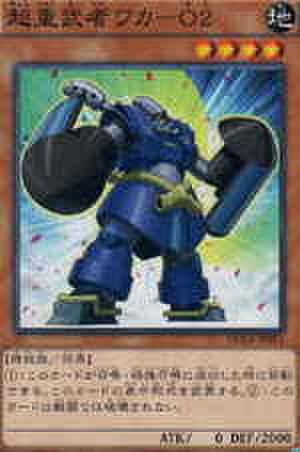 超重武者ワカ-O2 N [DUEA]