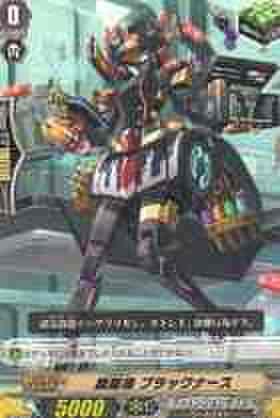 鋼闘機 ブラックナース C [BT16]